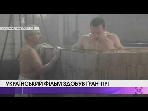 Український фільм здобув Ґран-прі