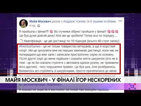 Майя Москвич – у фіналі Ігор Нескорених