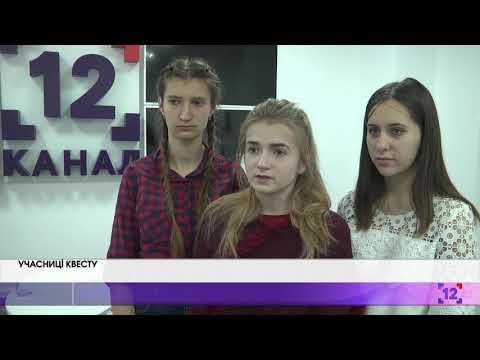 Гендерний квест для студентів-журналістів