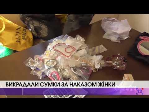 Викрадали сумки за наказом жінки