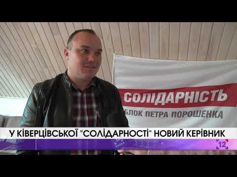 """У Ківерцівської """"Солідарності"""" новий керівник"""