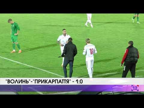 """Волинь"" – ""Прикарпаття"" – 1:0"
