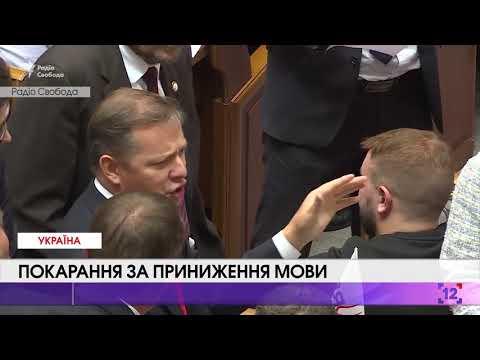 Новини України – 5 жовтня