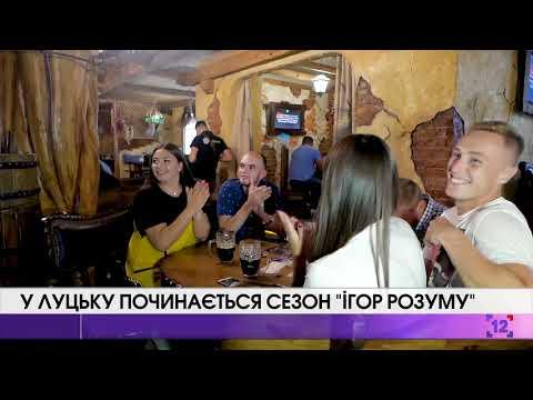 """У Луцьку починається сезон """"Ігор розуму"""""""