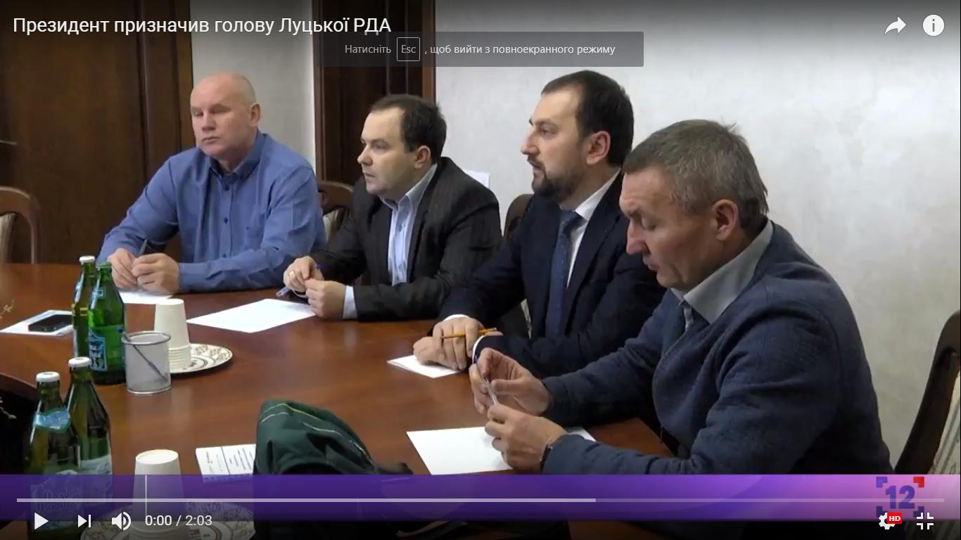 Президент призначив голову Луцької РДА