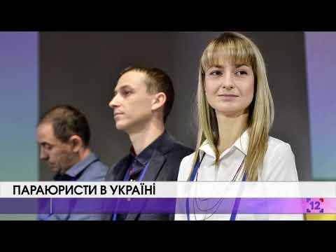 Параюристи в Україні