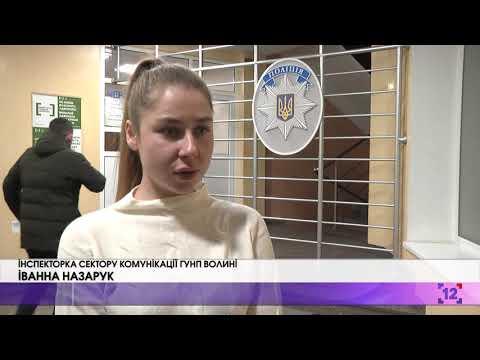 Вбивство у Нововолинську