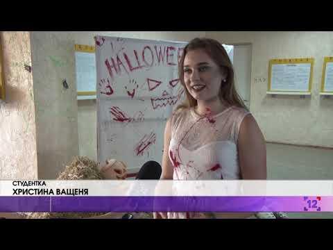 Студентський Halloween