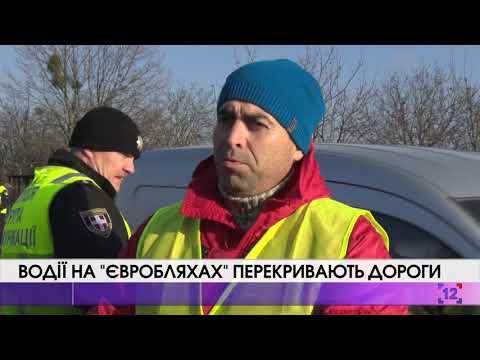 """Водії на """"євробляхах"""" перекривають дороги"""