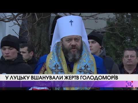 У Луцьку вшанували жертв Голодоморів