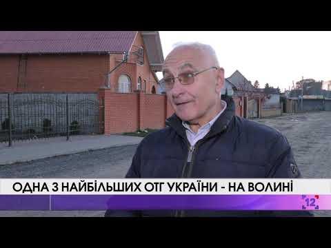 Одна з найбільших ОТГ України – на Волині