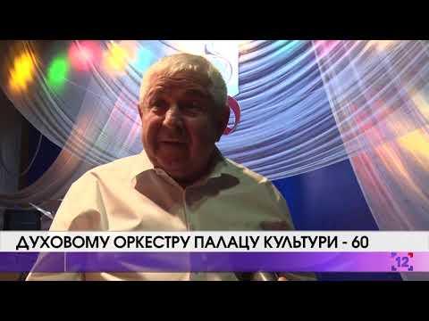 Духовому оркестру Палацу культури – 60