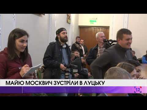 Майю Москвич зустріли в Луцьку