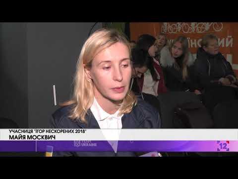 Майя Москвич зустрілася з лучанами