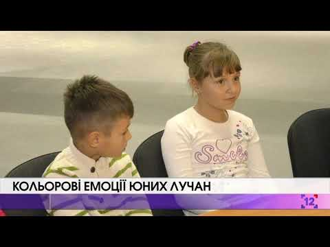 Кольорові емоції юних лучан