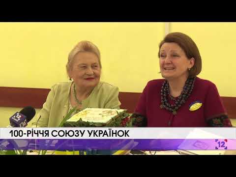 100-річчя Союзу українок