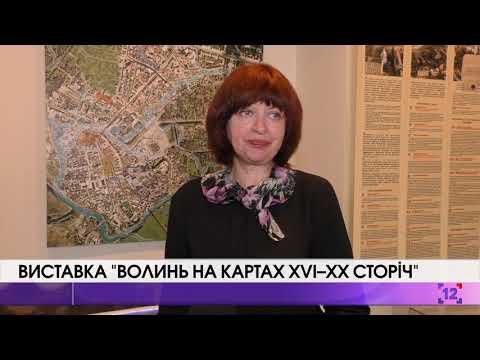 """Виставка """"Волинь на картах XVI–XX сторіч"""""""