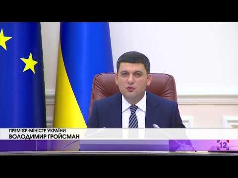 Гройсман: українська економіка зростає