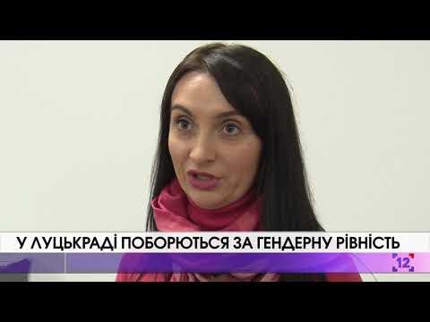 У Луцькраді поборються за гендерну рівність