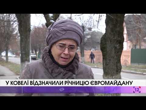 У Ковелі відзначили річницю Євромайдану