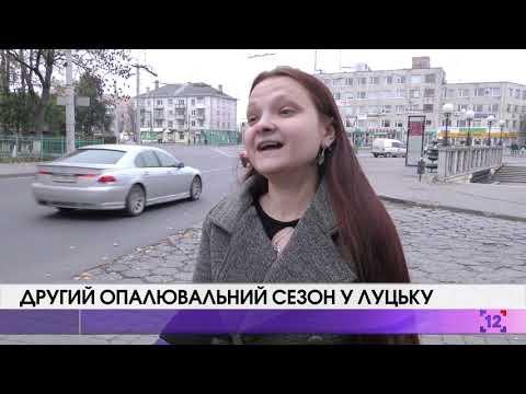 Другий опалювальний сезон у Луцьку