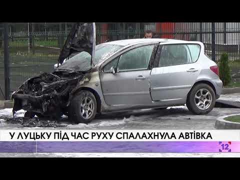 У Луцьку під час руху спалахнула автівка