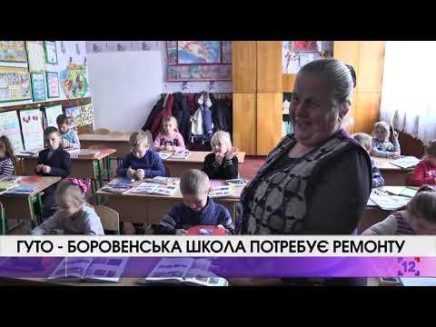 Гуто – Боровенська школа потребує ремонту