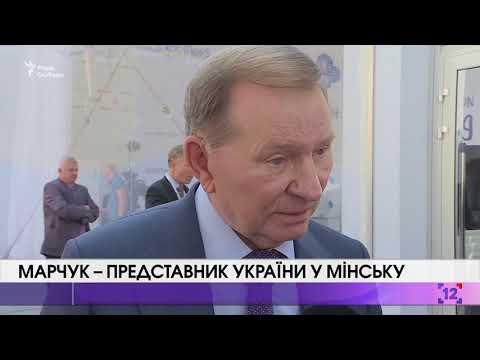 Марчук – представник України у Мінську
