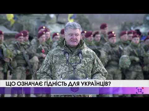 Що означає гідність для українців?