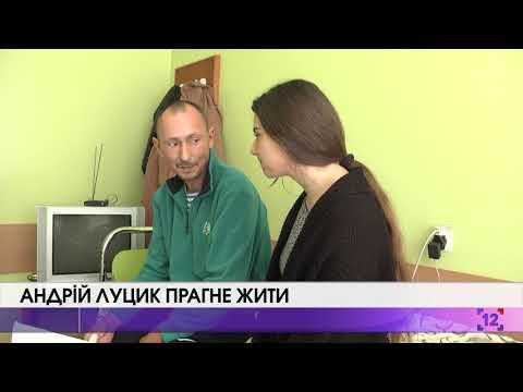 Андрій Луцик прагне жити