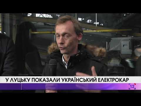 У Луцьку показали український електрокар