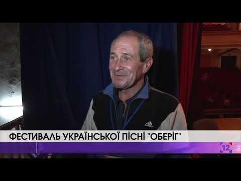 """Фестиваль української пісні """"Оберіг"""""""