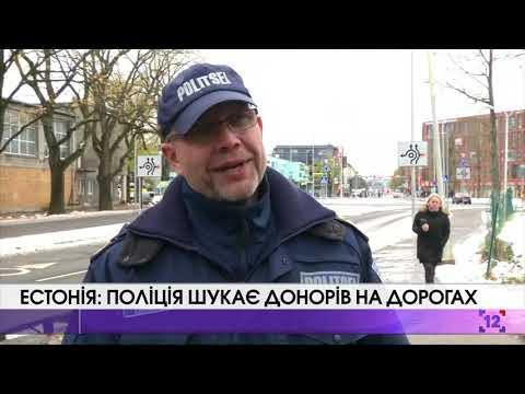 Естонія: поліція шукає донорів на дорогах