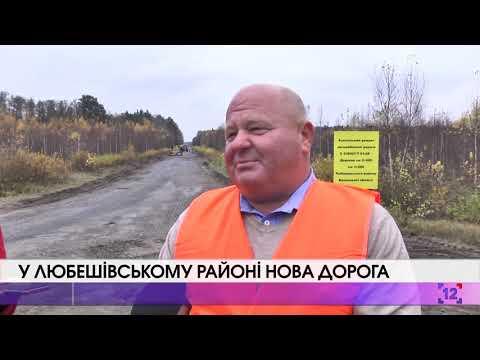 У Любешівському районі нова дорога