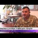 Контрактна служба у війську: пільги