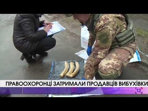 Правоохоронці затримали продавців вибухівки