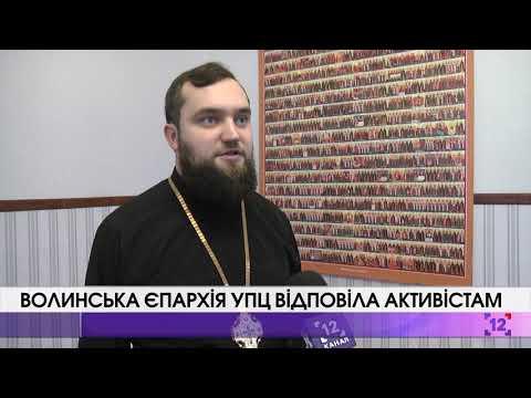 Волинська єпархія УПЦ відповіла активістам