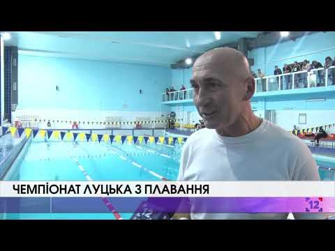 Чемпіонат Луцька з плавання