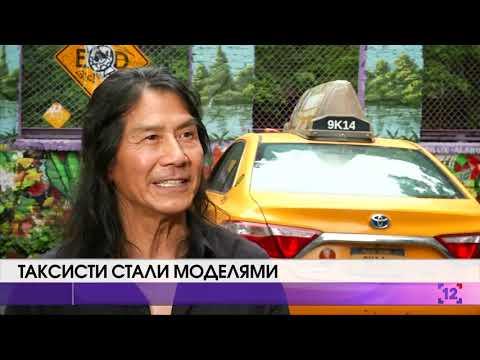 Таксисти стали моделями