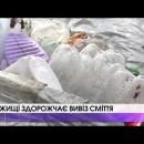 У Рожищі здорожчає вивіз сміття