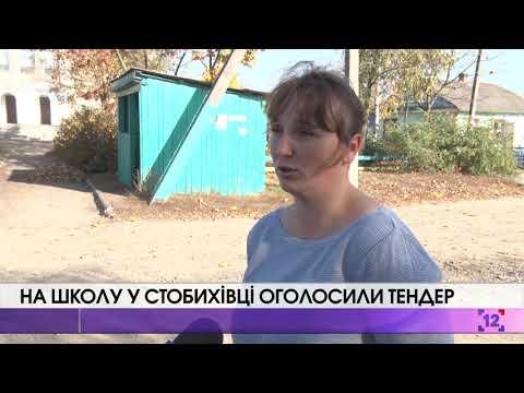 На школу у Стобихівці оголосили тендер
