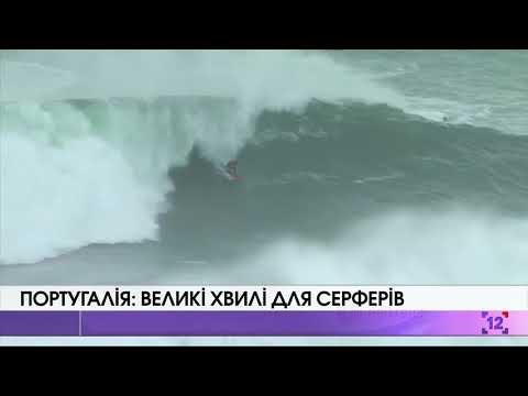 Португалія: великі хвилі для серферів