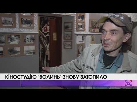 """Кіностудію """"Волинь"""" знову затопило"""