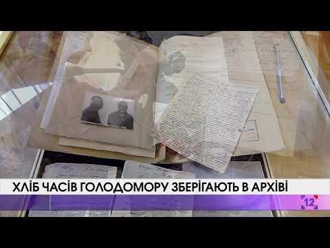 Хліб часів Голодомору зберігають в архіві