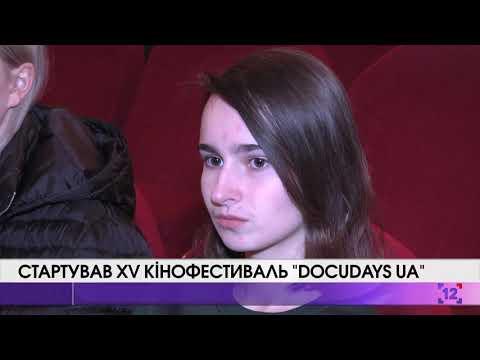 """Стартував XV кінофестиваль """"Docudays UA"""""""