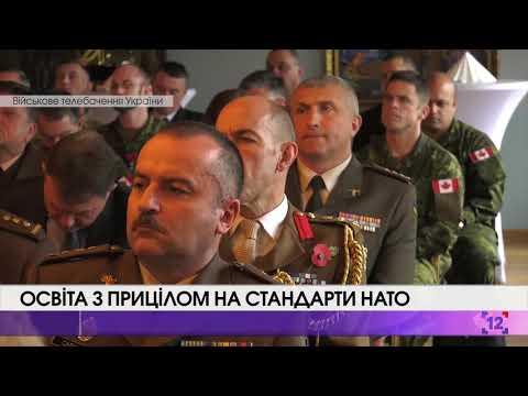 Освіта з прицілом на стандарти НАТО