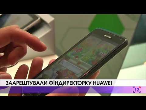 Заарештували фіндиректорку Huawei