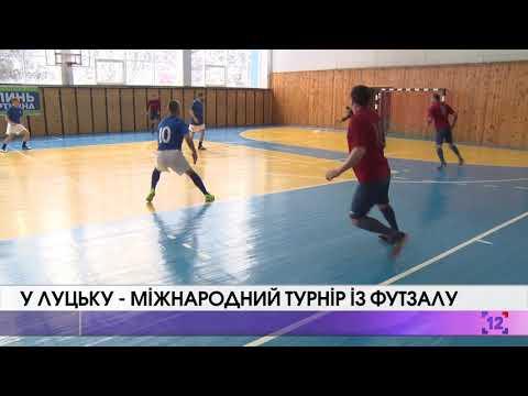 У Луцьку – Міжнародний турнір із футзалу