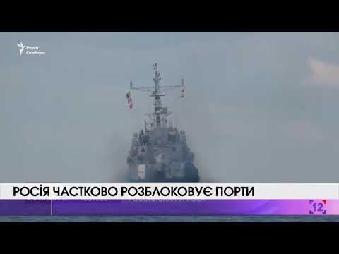 Росія частково розблоковує порти