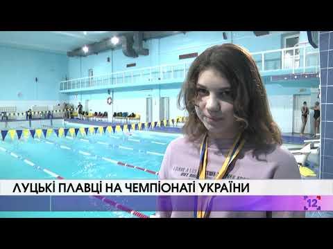 Луцькі плавці на Чемпіонаті України
